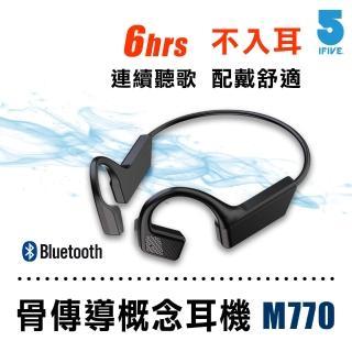 【ifive】追風族 機車族骨傳導概念藍牙耳機(分享 藍牙5.0不入耳久戴不痛、無損聽力、騎行安全)