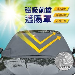 磁吸式汽車前擋遮陽罩(隔熱 遮陽抗UV 防曬)