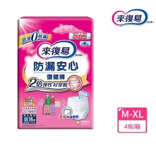 【來復易】防漏安心復健褲M-XL