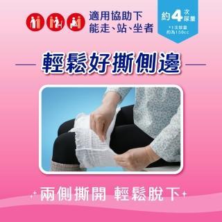 【來復易】防漏安心復健褲M-XL 4包/箱(成人紙尿褲)