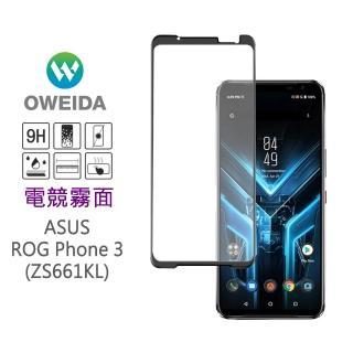 【Oweida】電競首選 ASUS ROG Phone 3 2.5D滿版鋼化玻璃保護貼 霧面/亮面(ZS661KL)