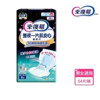 【來復易】極緻乾爽肌安心尿片9片x6包/箱(搭配成人紙尿褲)