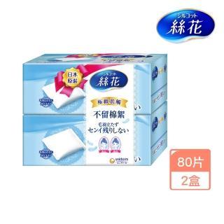 【絲花】化妝棉(80片