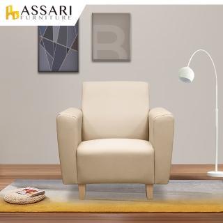 【ASSARI】奧斯頓單人座耐磨皮沙發(寬80深78高84)