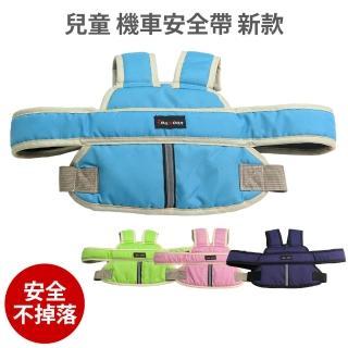 兒童 背心 機車安全帶 後坐背帶(四色_快速出貨)