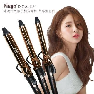 【PINGO 台灣品工】Royal K9 Plus 外噴式負離子加長電棒(革命進化款  只有K9能超越K9!)