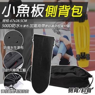 【TAS極限運動】小魚板專用加厚魚板包(四輪 滑板包  小魚板  滑板袋 防水 側背包 背袋)