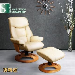 【Sun Pin】PERCEVAL帕西瓦爾伯爵半牛皮躺椅+腳凳-杏色(躺椅)