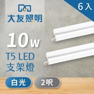 【大友照明】LED支架燈 T5 2呎 10W - 白光 - 6入(LED支架燈)