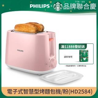 【Philips 飛利浦】電子式智慧型烤麵包機/瑰蜜粉(HD2584/52)
