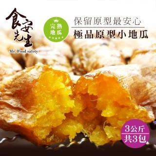 【北灣冰烤地瓜王】極品原型小地瓜(家庭包3kg/包x3)