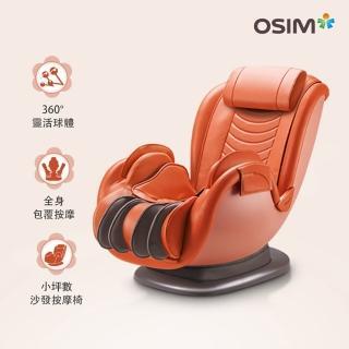 【OSIM】音樂花瓣椅 OS-896(按摩椅/按摩沙發)