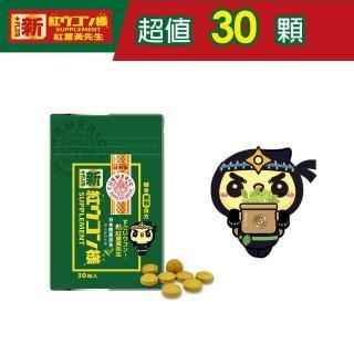 【新紅薑黃先生】美顏升級版(30顆/包)
