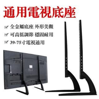 【網藝】電視底座通用39-75寸液晶電視掛架(電視支架/電視腳架/顯示器底座)