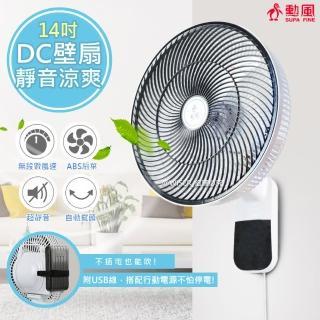 【勳風】14吋節能DC扇涼風扇/掛扇/壁扇