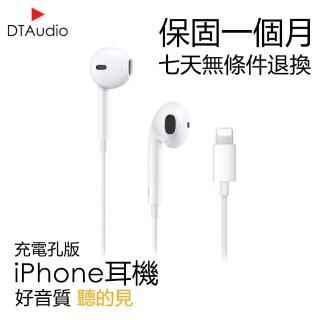 【聆翔】iPhone7