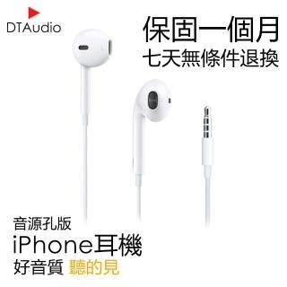 【聆翔】iPhone6線控耳機(iPhone副廠耳機