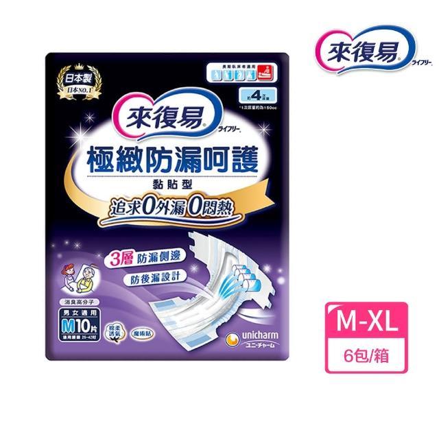 【來復易】極緻防漏呵護透氣紙尿褲(M10/L8/XL7片x
