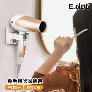 【E.dot】免手持無痕吹風機架(吹風機收納架)