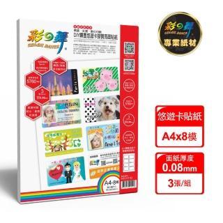 【彩之舞】DIY噴墨悠遊卡膠質亮面貼紙 0.08mm A4×8模 3張/包 HY-H110(噴墨紙、防水、A4、悠遊卡貼紙)