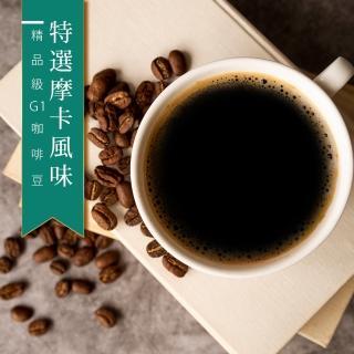 【咖啡工廠】台灣鮮烘綜合咖啡豆-特選摩卡(450g/包)