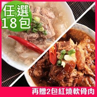 【新興四六一】紅燒/清燉軟骨肉-225公克-任選20包組