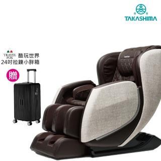 【TAKASIMA 高島】貴族按摩椅-君爵版 A-5300A(皮革五年保固)