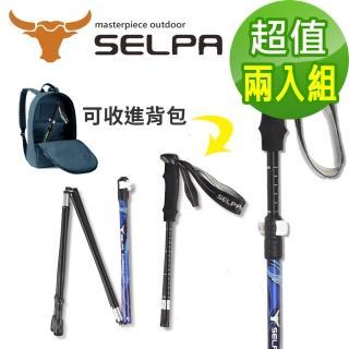 【SELPA】翔凰7075鋁合金折疊四節外鎖快扣登山杖(超值兩入組)