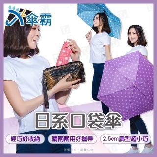 【傘霸】日系迷你口袋傘(多色可選)/
