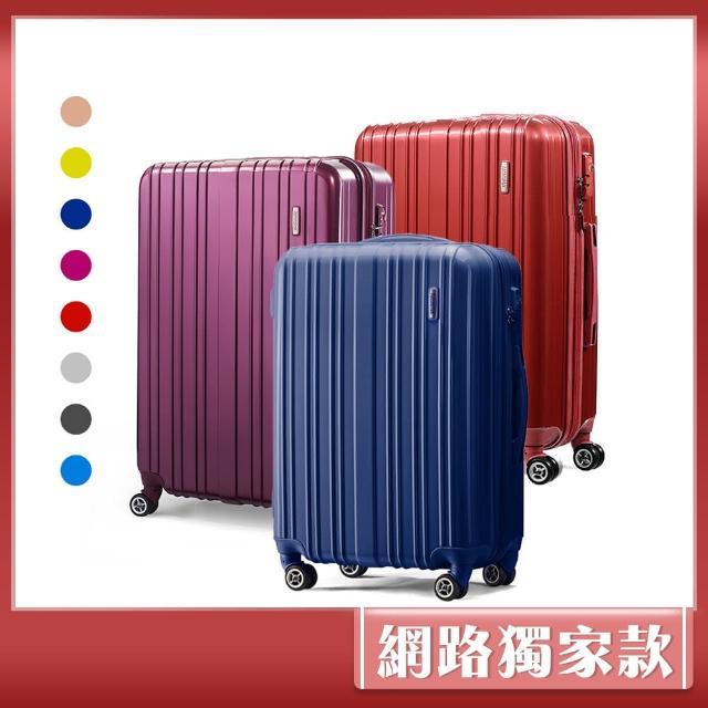 【AT美國旅行者】21吋Munich四輪硬殼TSA行李箱