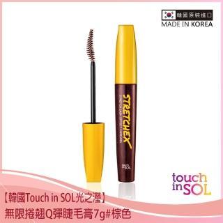 【韓國Touch in SOL光之瀅】無限捲翹Q彈睫毛膏7g#棕色