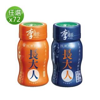 【李時珍】長大人50mlx72瓶(男生&女生任選)