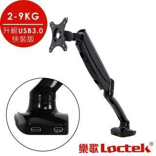 【樂歌Loctek】D5人體工學電腦螢幕支架 2-9KG適用 USB3.0版本