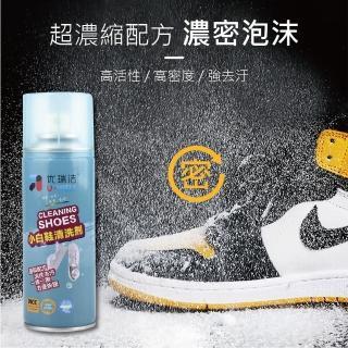 【團購世界】小白鞋清洗劑3入組(#鞋類清洗劑#清潔#清洗#潔白#去汙)