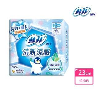 【Sofy 蘇菲】清新涼感清涼薄荷系列衛生棉23cm(12片/包)