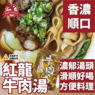 【極鮮配】紅龍牛肉湯(450g±10%/包)/