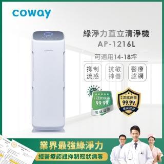 【Coway】綠淨力立式空氣清淨機 AP-1216L(登錄再抽SWITCH)