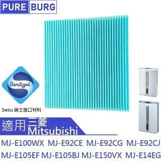 【PUREBURG】適用三菱Mitsubishi 除濕機MJ-E100WX MJ-E92CE  MJ-E150VX 抗菌防霉除PM2.5副廠濾網