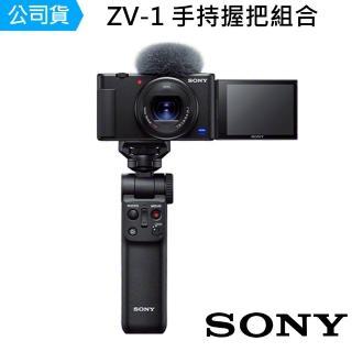 【SONY 索尼】Digital Camera ZV-1 輕影音手持握把組合+ SmallRig專用木質L型握把(公司貨)