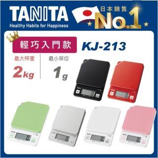 【TANITA】電子料理秤KJ-213