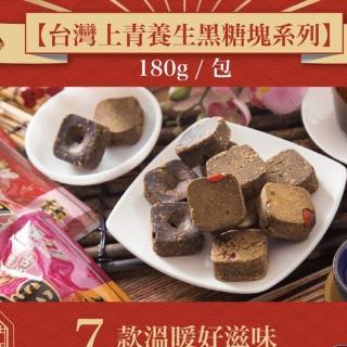 【台灣上青】養生黑糖塊系列養生黑糖塊*30包組(傳統的古早味)