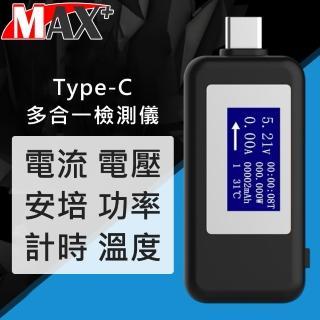 【Max+】Type-C多功能電流電壓功率測試儀檢測器(黑)/