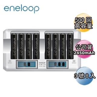 【Panasonic 國際牌】eneloop高容量充電電池組-搭配8入液晶充電器+3號8入(3HCCx2+LS08)
