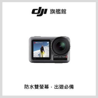 【DJI】Osmo Action(聯強國際貨)