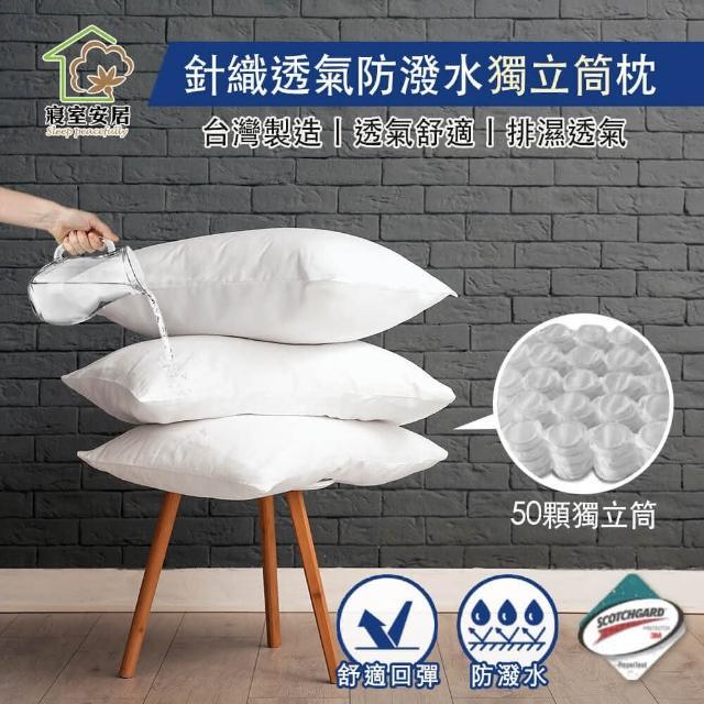 【買一送一-寢室安居】針織透氣防潑水獨立筒枕(吸溼排汗專利+50顆獨立筒)/