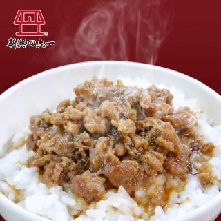 【新興四六一】滷肉燥-原味/辣味-家庭包300公克-約可搭配6碗飯-任選1包組