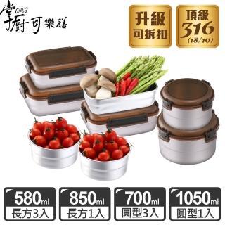 【掌廚可樂膳】316不鏽鋼保鮮盒 精選熱銷超值8件組-H02
