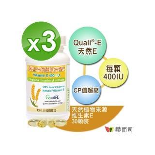 【赫而司】瑞士DSM天然維生素E〈400IU〉(30顆*3罐)軟膠囊(高單位400IU具抗氧化作用)