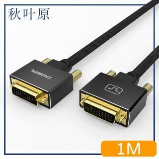 【日本秋葉原】DVI高畫質1080P影像編織傳輸線 1M