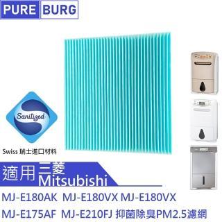 【PUREBURG】適用三菱Mitsubishi除濕機MJ-E180AK MJ-E180VX MJ-E175AF 防霉除臭PM2.5副廠濾網